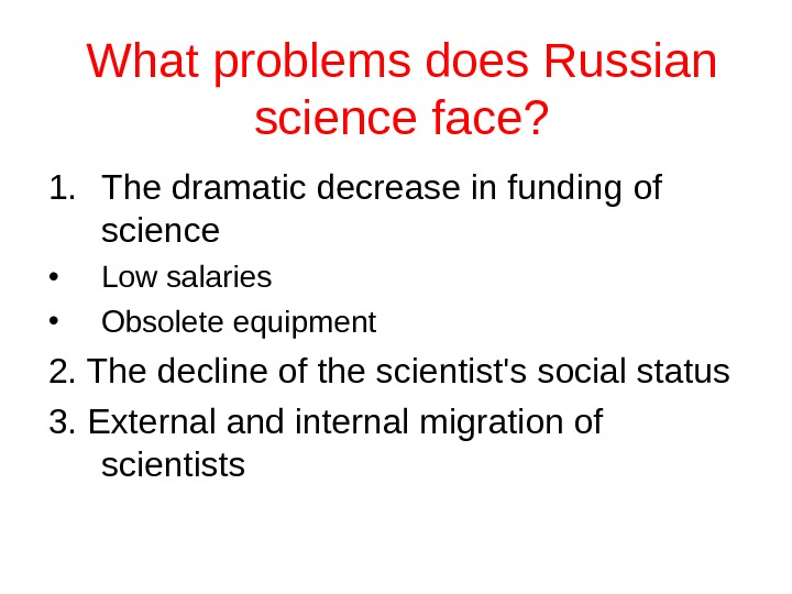 What problems does Russian science face? 1. The dramatic decrease in funding of science  •
