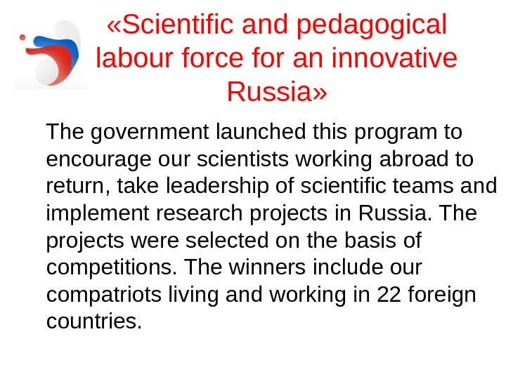 « Scientific and pedagogical labour force for an innovative Russia » The government launched this