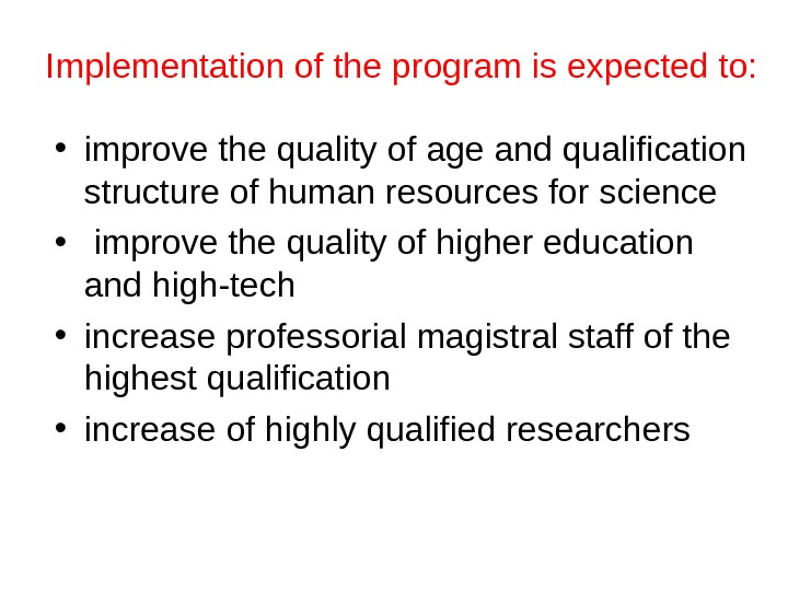 Implementation of the program is expected to: • improve the quality of age and qualification structure
