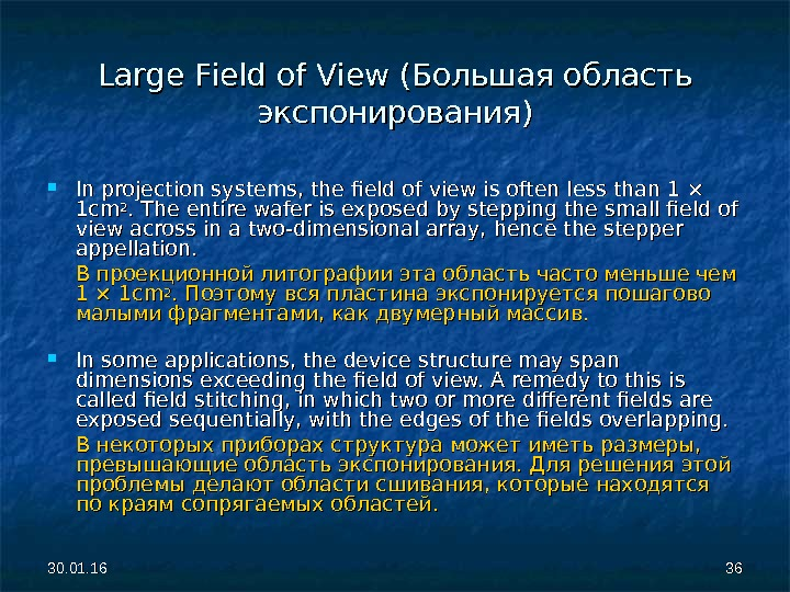 30. 01. 16 3636 In projection systems, the field of view is often less than 1