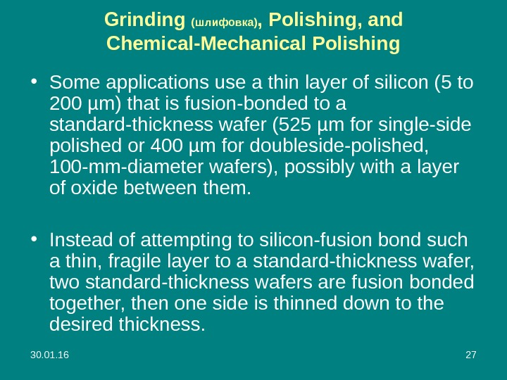 30. 01. 16 27 Grinding ( шлифовка) , Polishing, and Chemical-Mechanical Polishing • Some applications use