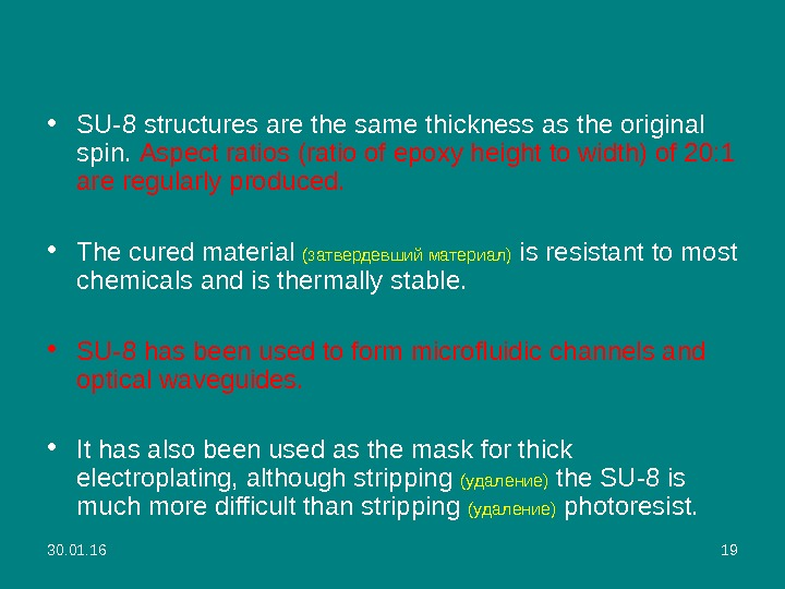 30. 01. 16 19 • SU-8 structures are the same thickness as the original spin.