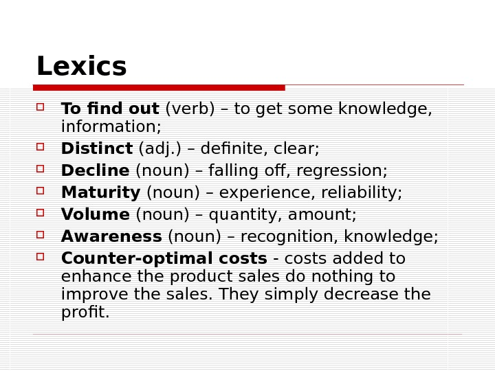 Lexics To find out (verb) – to get some knowledge,  information;  Distinct
