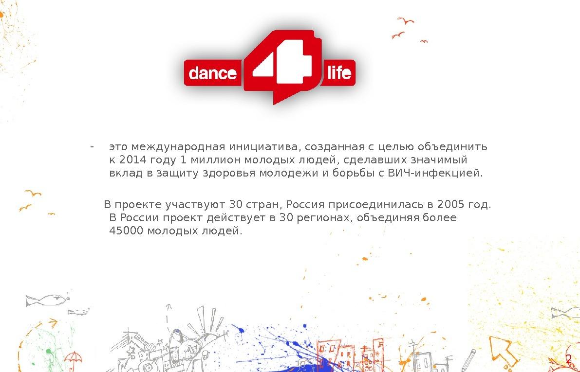 презентация dance