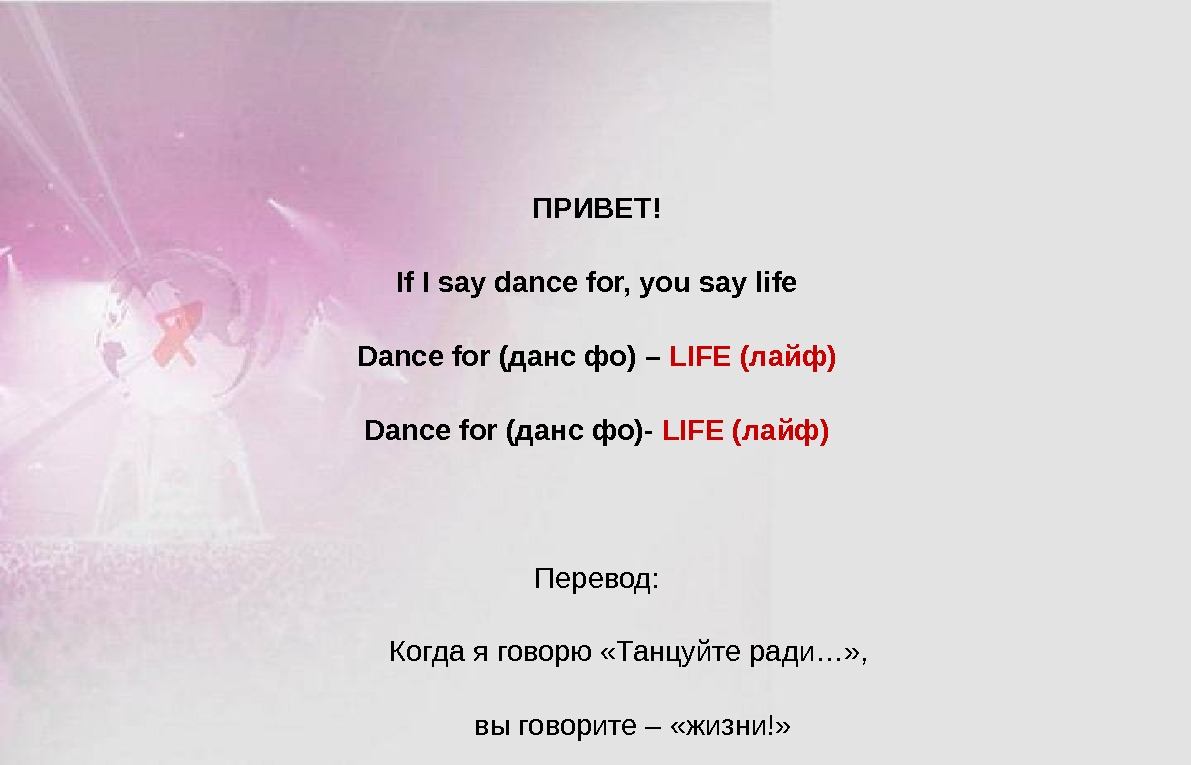 ПРИВЕТ! If I say dance for, you say life Dance for (данс фо) – LIFE (лайф)