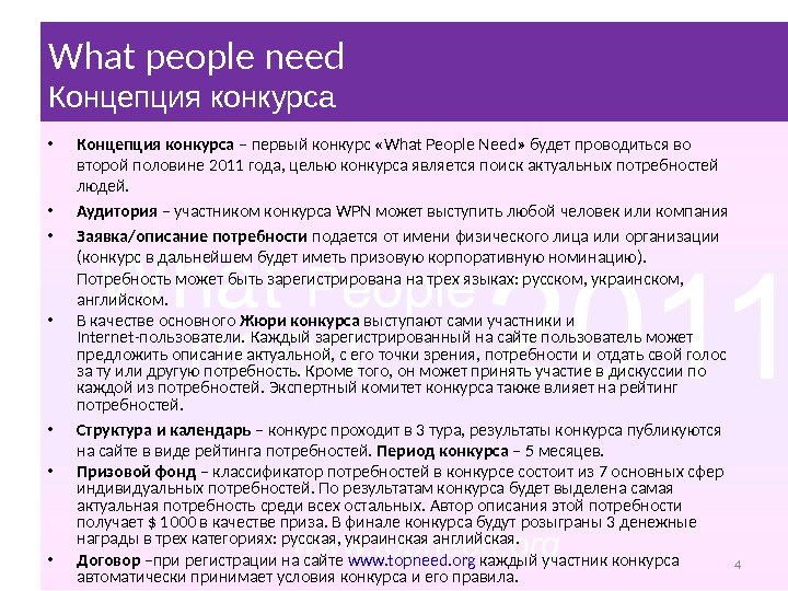 What people need Концепция конкурса 4 • Концепция конкурса – первый конкурс « What People Need
