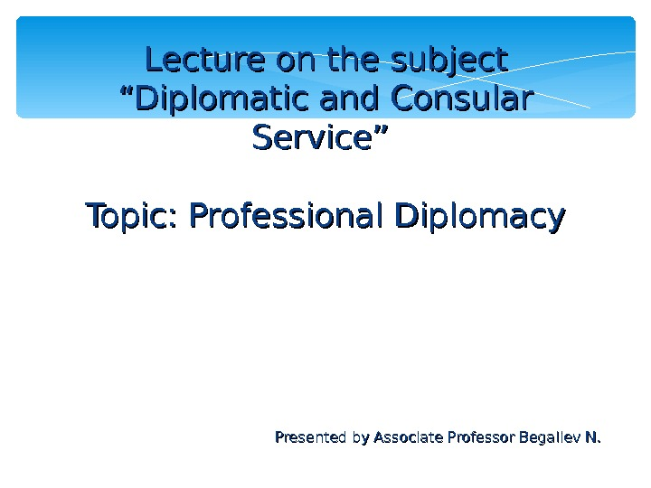 "Lecture on the subject ""Diplomatic and Consular Service"" Topic: Professional Diplomacy Presented by Associate Professor Begaliev"