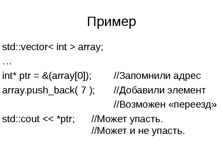 Пример std: : vector int  array; … int* ptr = &(array[0]); // Запомнили адрес array.