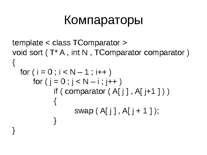 Компараторы template  class TComparator  void sort ( T* A , int N , TComparator