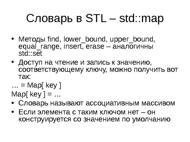 Словарь в STL – std: : map • Методы find, lower_bound, upper_bound,  equal_range, insert, erase