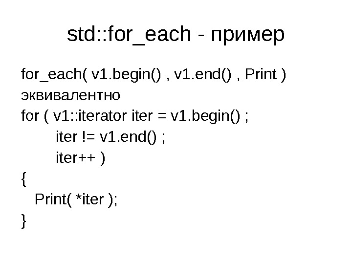std: : for_each - пример for_each( v 1. begin() , v 1. end() , Print )