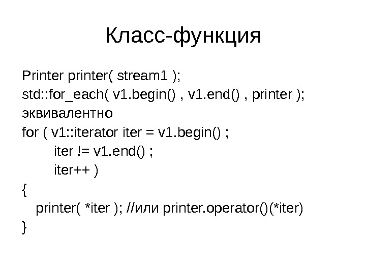 Класс-функция Printer printer( stream 1 ); std: : for_each( v 1. begin() , v 1. end()