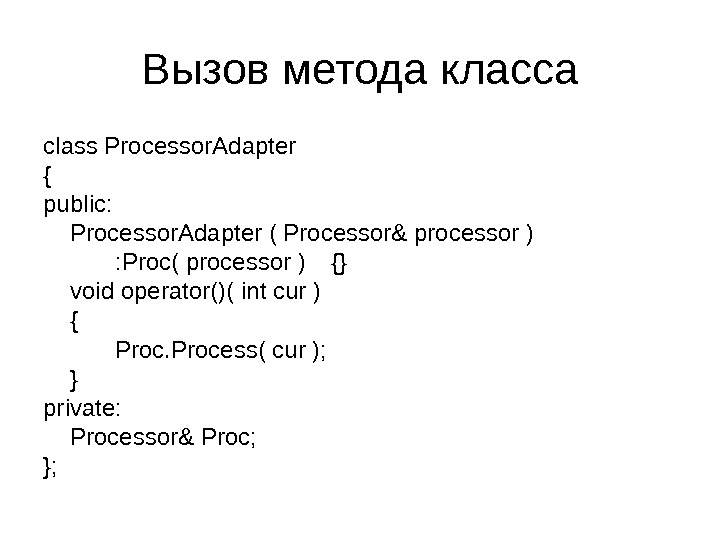 Вызов метода класса class Processor. Adapter { public: Processor. Adapter ( Processor& processor ) : Proc(