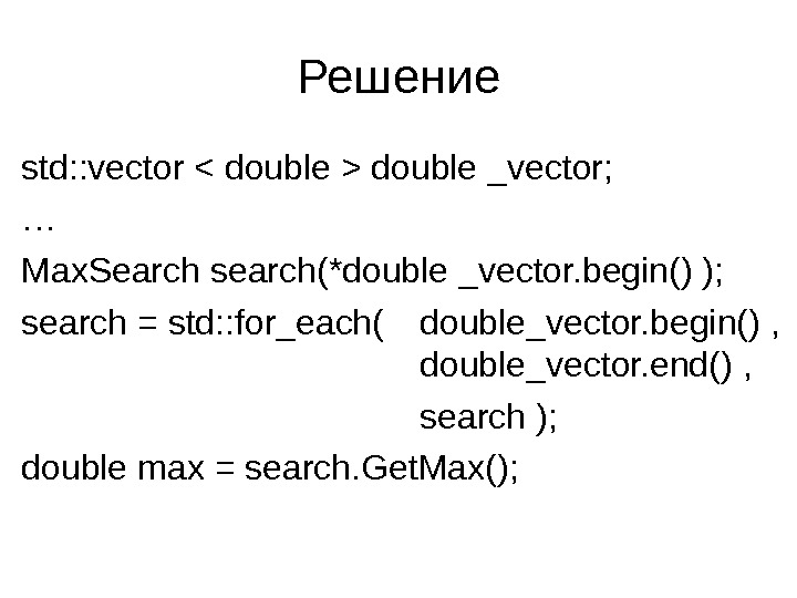 Решение std: : vector  double  double _vector; … Max. Search search(*double _vector. begin() );