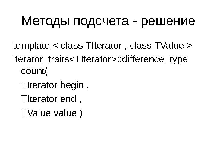Методы подсчета - решение template  class TIterator , class TValue  iterator_traitsTIterator: : difference_type count(