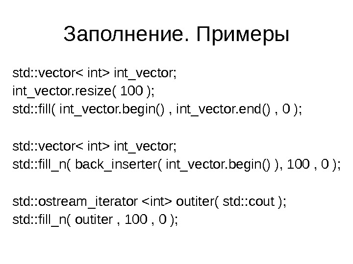 Заполнение. Примеры std: : vector int int_vector; int_vector. resize( 100 ); std: : fill( int_vector. begin()