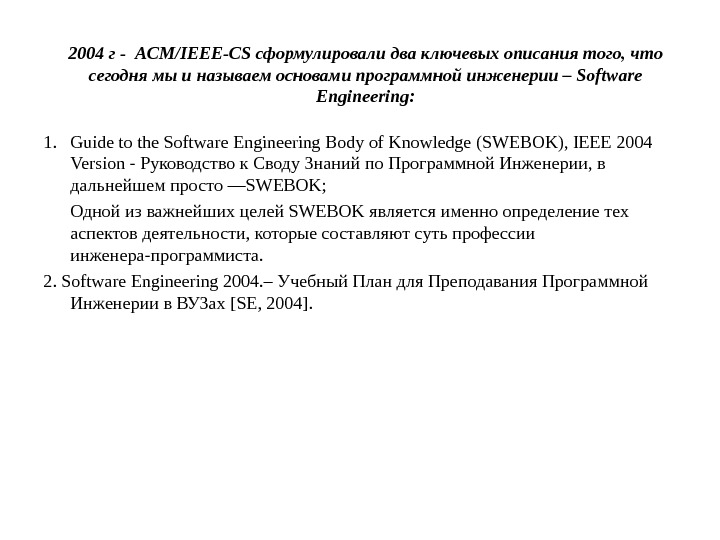 1. Guide to the Software Engineering Body of Knowledge (SWEе. K), IEEE 2004 Version - Руководство