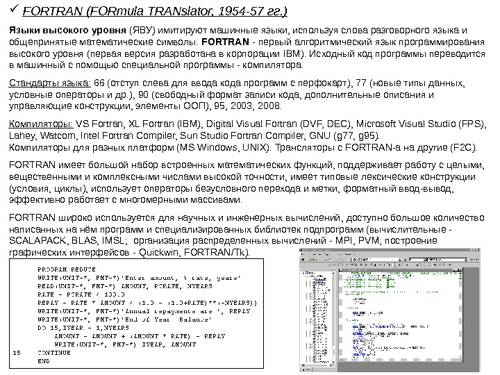 FORTRAN  (FORmula TRANslator,  1954 -57 гг. ) Языки высокого уровня (ЯВУ) имитируют