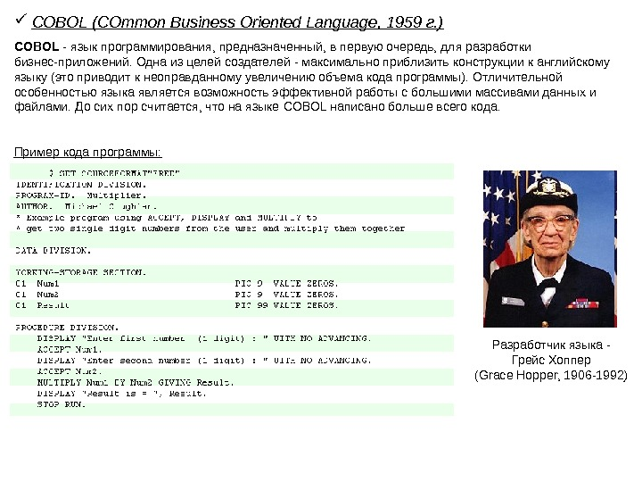 COBOL ( COmmon Business Oriented Language ,  19 59 г. ) COBOL -
