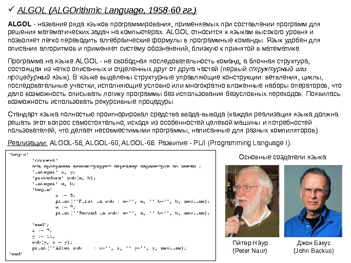 ALGOL (ALGO rithmic Language,  19 58 -60 гг. ) A LGOL  -