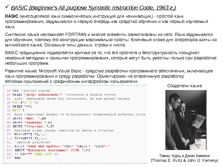 BASIC (Beginner's All-purpose Symbolic Instruction Code,  1963 г. ) BASIC ( многоцелевой язык