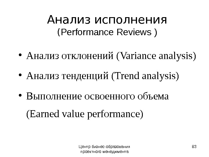 Анализ исполнения ( Performance Reviews  ) • Анализ отклонений ( Variance analysis )  •