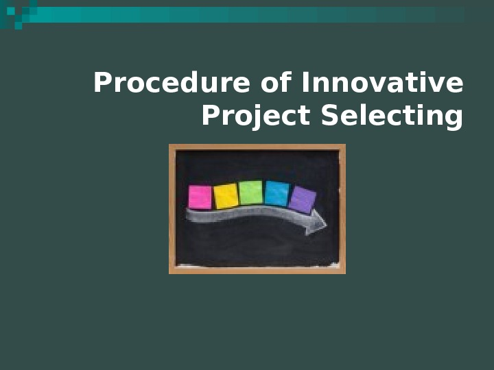 Procedure of Innovative Project Selecting