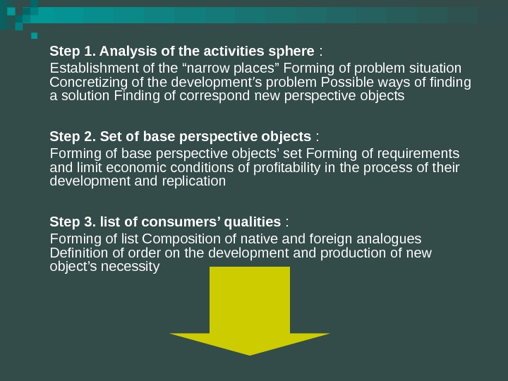 "Step 1. Analysis of the activities sphere :  Establishment of the ""narrow places"" Forming"