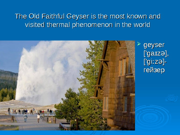 TT he Old Faithful Geyser is is the most known and visited thermal phenomenon