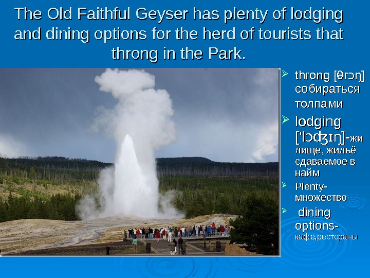 TT he Old Faithful Geyser has plenty of lodging and dining options for the