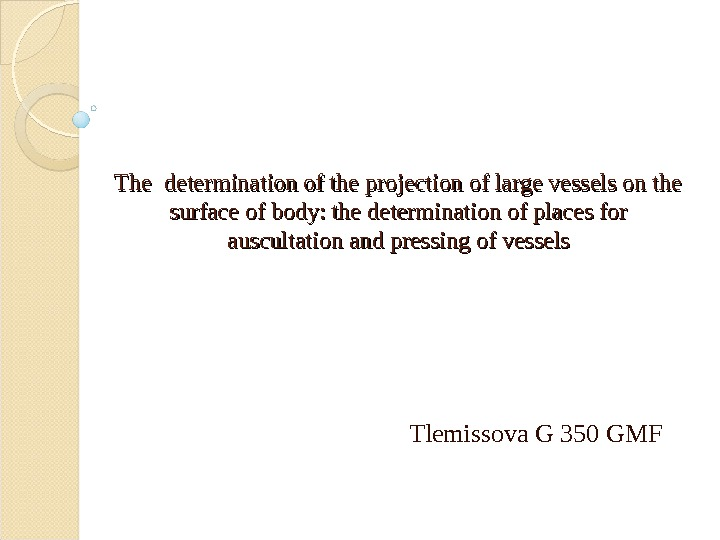The determination of the projection of large vessels on the surface of body: the determination of