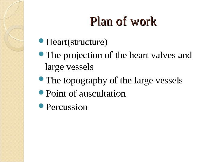 Plan of work Heart(structure) The projection of the heart valves and large vessels The topography of