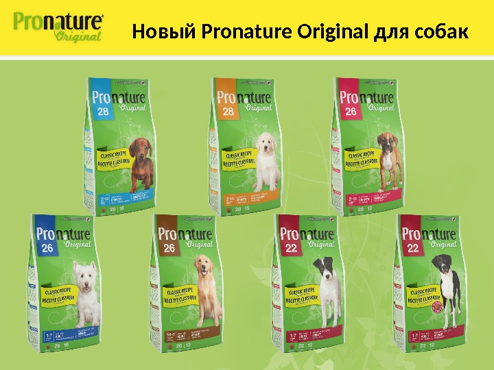 Новый Pronature Original для собак