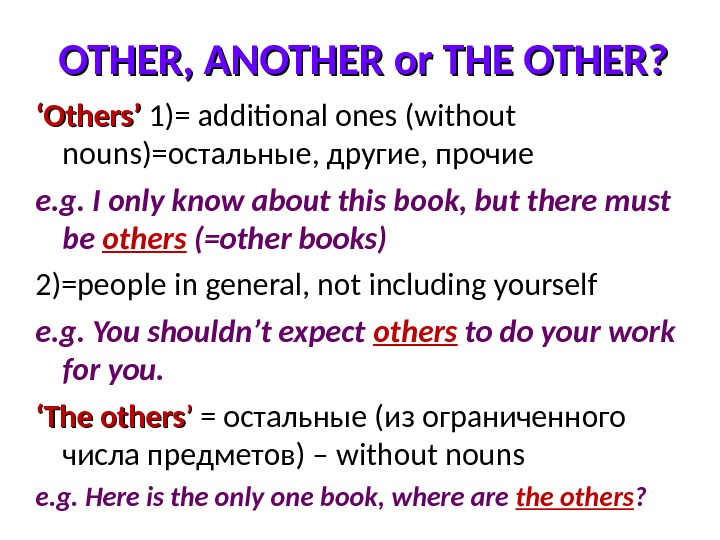OTHER, ANOTHER or THE OTHER? '' Others' 1)= additional ones (without nouns)= остальные, другие, прочие e.