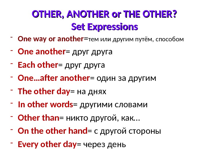 OTHER, ANOTHER or THE OTHER? Set Expressions - One way or another = тем или другим