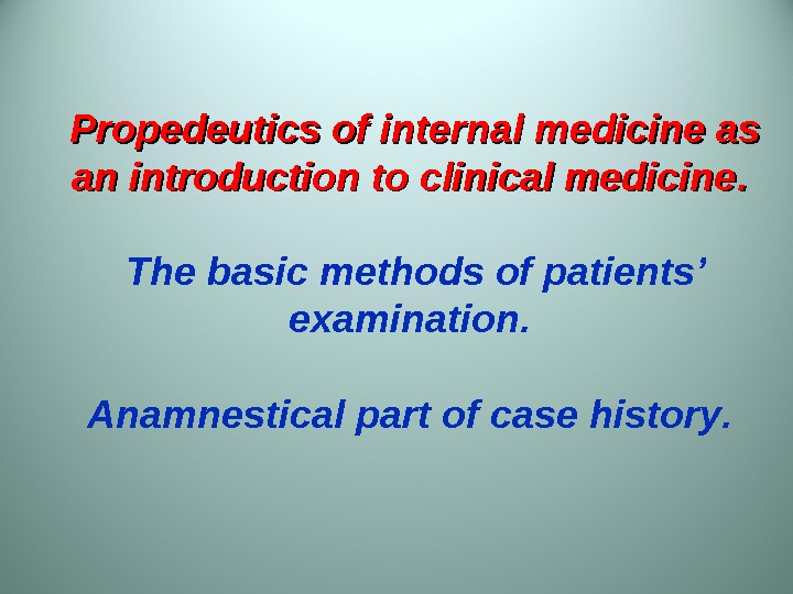 Propedeutics of internal medicine as an introduction to clinical medicine. .  The basic methods of