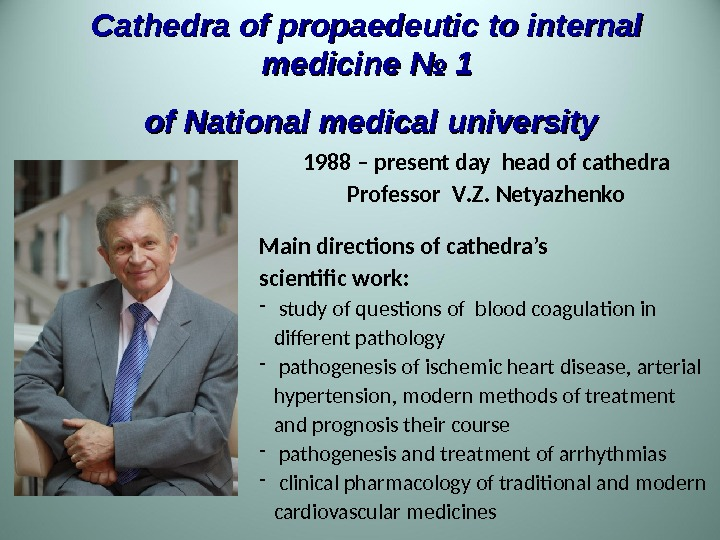 1988 – р resent day  head of cathedra Professor V. Z.  Netyazhenko Main directions