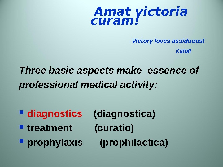 Amat victoria curam!     Victory loves assiduous!