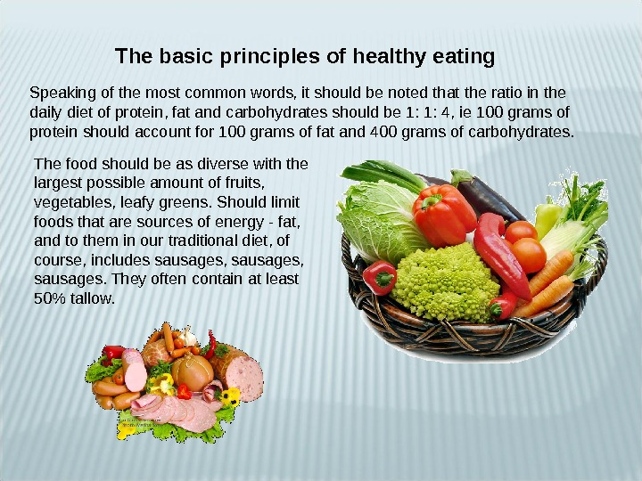 The basic principles of healthy eating Speaking of the most common words, it should be