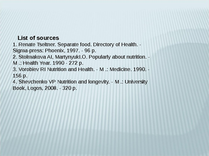 List of sources 1. Renate Tseltner. Separate food. Directory of Health. - Sigma-press: Phoenix,