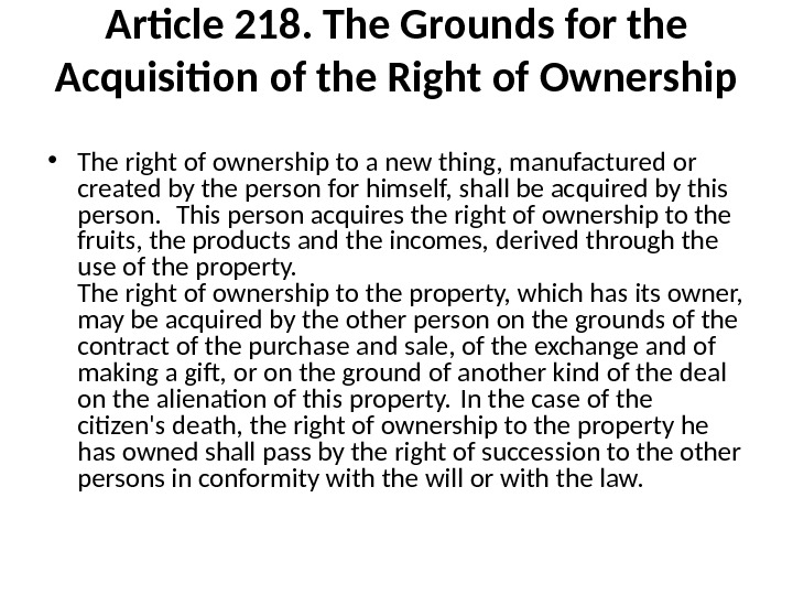 Article 218. The Grounds for the Acquisition of the Right of Ownership • The right of
