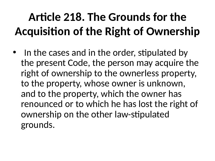 Article 218. The Grounds for the Acquisition of the Right of Ownership •  In the