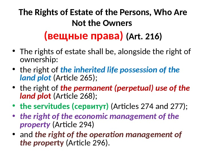 The Rights of Estate of the Persons, Who Are Not the Owners ( вещные права)