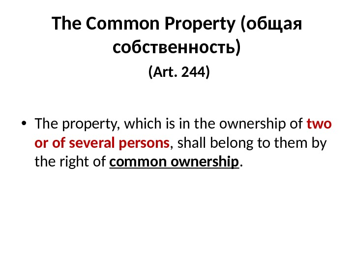 The Common Property ( общая собственность)  (Art. 244) • The property, which is in the