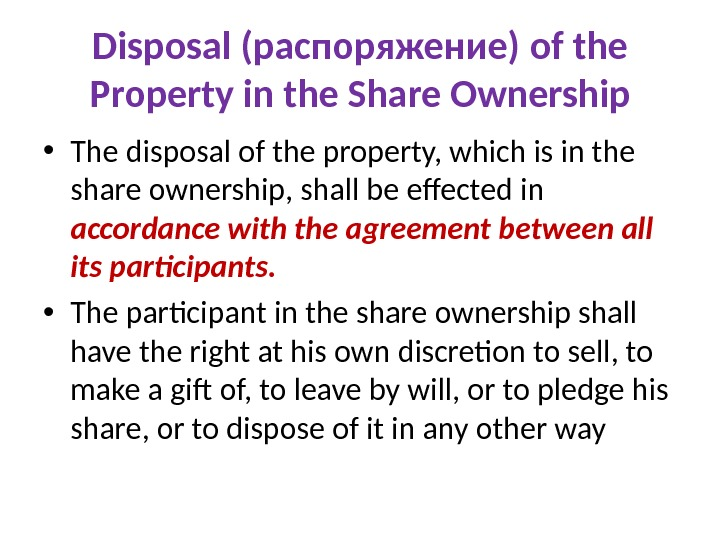 Disposal  ( распоряжение) of the Property in the Share Ownership • The disposal of