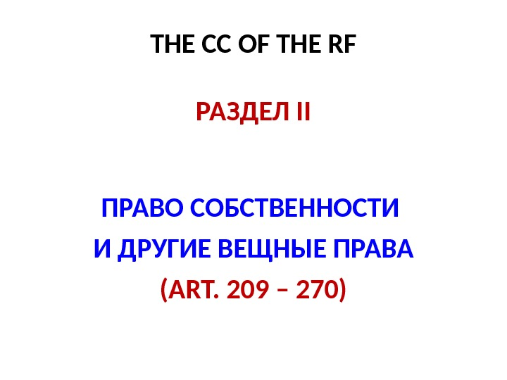 THE CC OF THE RF РАЗДЕЛ II ПРАВО СОБСТВЕННОСТИ И ДРУГИЕ ВЕЩНЫЕ ПРАВА ( ART. 209