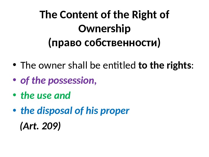 The Content of the Right of Ownership (право собственности) • The owner shall be entitled to