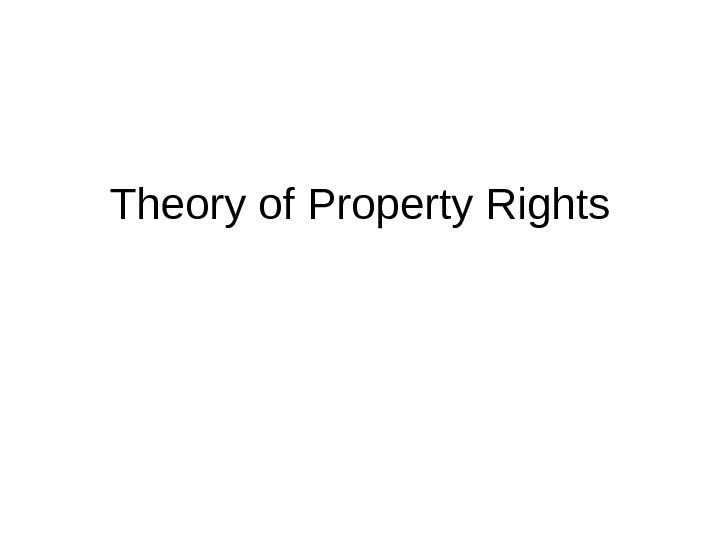 Theory of Property Rights