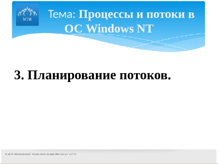 Тема:  Процессы и потоки в ОС Windows NT 3. Планирование потоков.