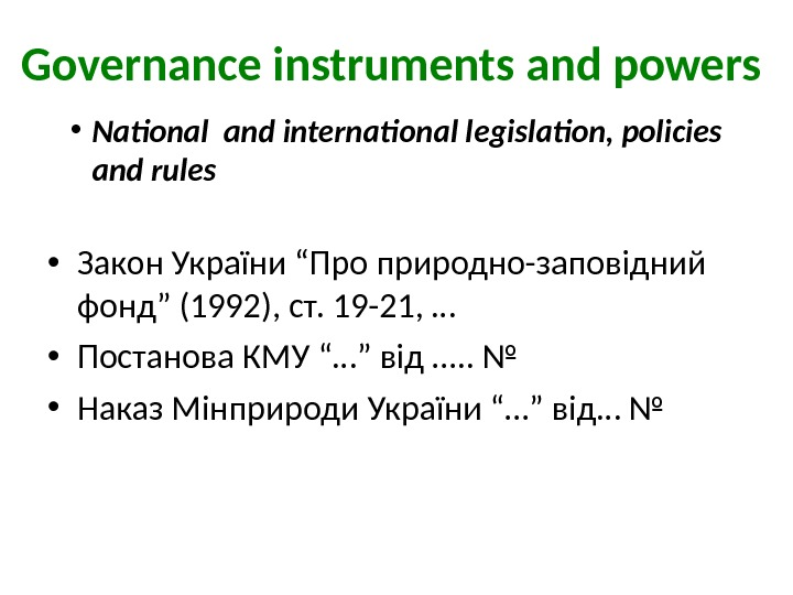 Governance instruments and powers  • National and international legislation, policies and rules  • Закон